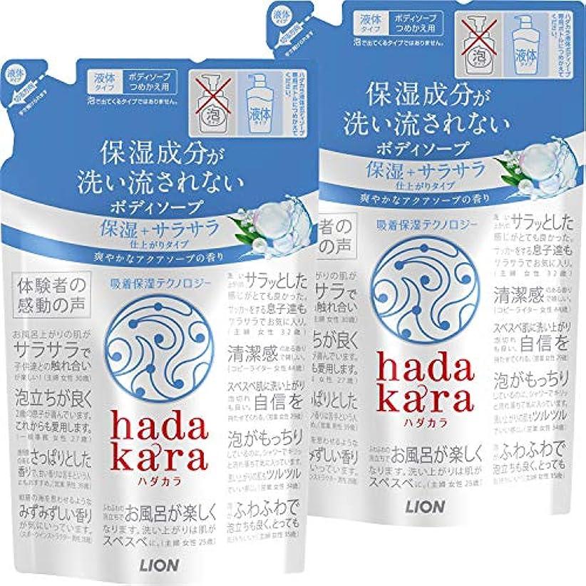 魂シャトル鮮やかな【まとめ買い】hadakara(ハダカラ) ボディソープ 保湿+サラサラ仕上がりタイプ アクアソープの香り 詰め替え 340ml×2個パック