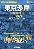 街の達人 東京多摩 便利情報地図 (でっか字 道路地図 | マップル)