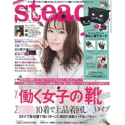 steady.(ステディ.) 2017年 3 月号