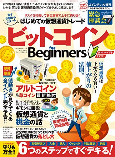 ビットコイン for Beginners Kindle版