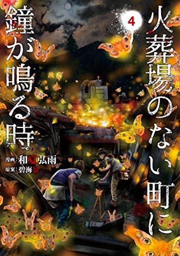 火葬場のない町に鐘が鳴る時(4) (ヤングマガジンコミックス)