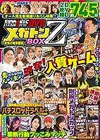 パチスロ必勝ガイドDVD メガトンBOX Z~非情の略奪国家~ (<DVD>)