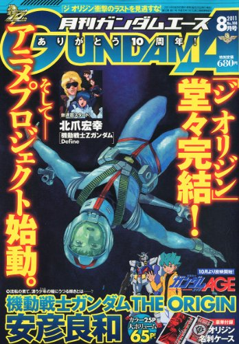 GUNDAM A (ガンダムエース) 2011年 08月号 [雑誌]の詳細を見る