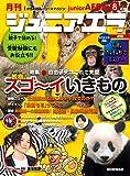 月刊 ジュニアエラ 2018年8月号