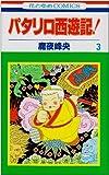 パタリロ西遊記! (3) (花とゆめCOMICS (2320))