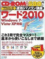 速効!パソコン講座 ワード2010 Windows 7・Vista・XP対応