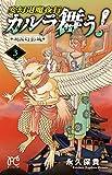カルラ舞う!湖国幻影城 3―変幻退魔夜行 (ボニータコミックス)