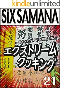 シックスサマナ 21巻 表紙画像