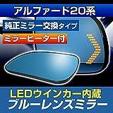 【20系アルファード】純正ミラー交換タイプ LEDウインカー ドアミラー ブルーミラーレンズ(ミラーヒーター内蔵)