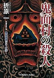 鬼面村の殺人 新装版: 黒星警部シリーズ1 (光文社文庫)