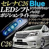 iimono117 日産 セレナ LEDシフトポジションライト C26系 / ニッサン nissan シフトレバー シフトノブ イルミネーション 内装 (ブルー)