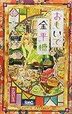 おもいで金平糖 3 (りぼんマスコットコミックス)
