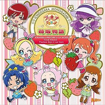 キラキラ☆プリキュアアラモード ボーカルアルバム(2)苺坂物語