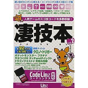 凄技本(スゴワザボン) Vol.2