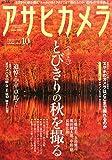 アサヒカメラ 2015年 10 月号 [雑誌]