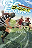 Go Forward!: 櫻木学院高校ラグビー部の熱闘  花形 みつる 仲間 #rugbyjp