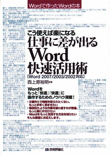 こう使えば楽になる 仕事に差が出る Word快速活用術[Word2007/2003/2002対応] (Wordで作ったWordの本)の詳細を見る