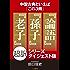 中国古典と言えば「この3冊」『論語』『孫子』『老子』超訳シリーズ【ダイジェスト版】 (知的生きかた文庫)