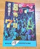 新「超」怖い話〈7〉 (勁文社文庫21)
