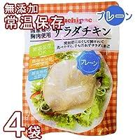 国産鶏使用 サラダチキン プレーン 4袋セット  常温保存・賞味期限:製造日より260日