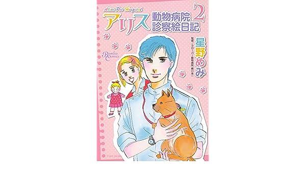 アリス動物病院診察絵日記(2) ...
