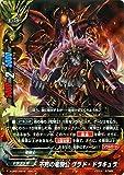 バディファイトX(バッツ)/不死の竜騎公 ヴラド・ドラキュラ(ガチレア)/めっちゃ!! 100円ドラゴン