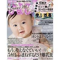 ひよこクラブ 2017年3月号 [雑誌]