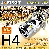 JAFIRSTワンタッチで取り付けLED YAMAHA オートバイ シグナスX 2007-2010 EBJ-SE44J Hi-Lo H4 1灯 6000K 純正に限りなく近づいた逆転発想Plug-in LEDデビュー! 車検適合 大光量 長寿命 一年保証!