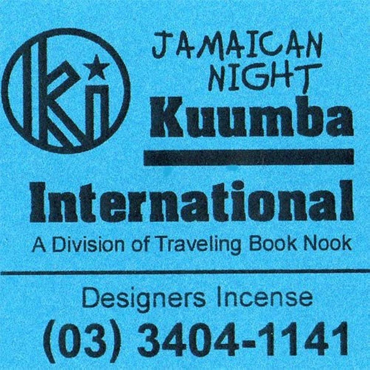 翻訳する数学者スキームKUUMBA / クンバ『incense』(JAMAICAN NIGHT) (Regular size)