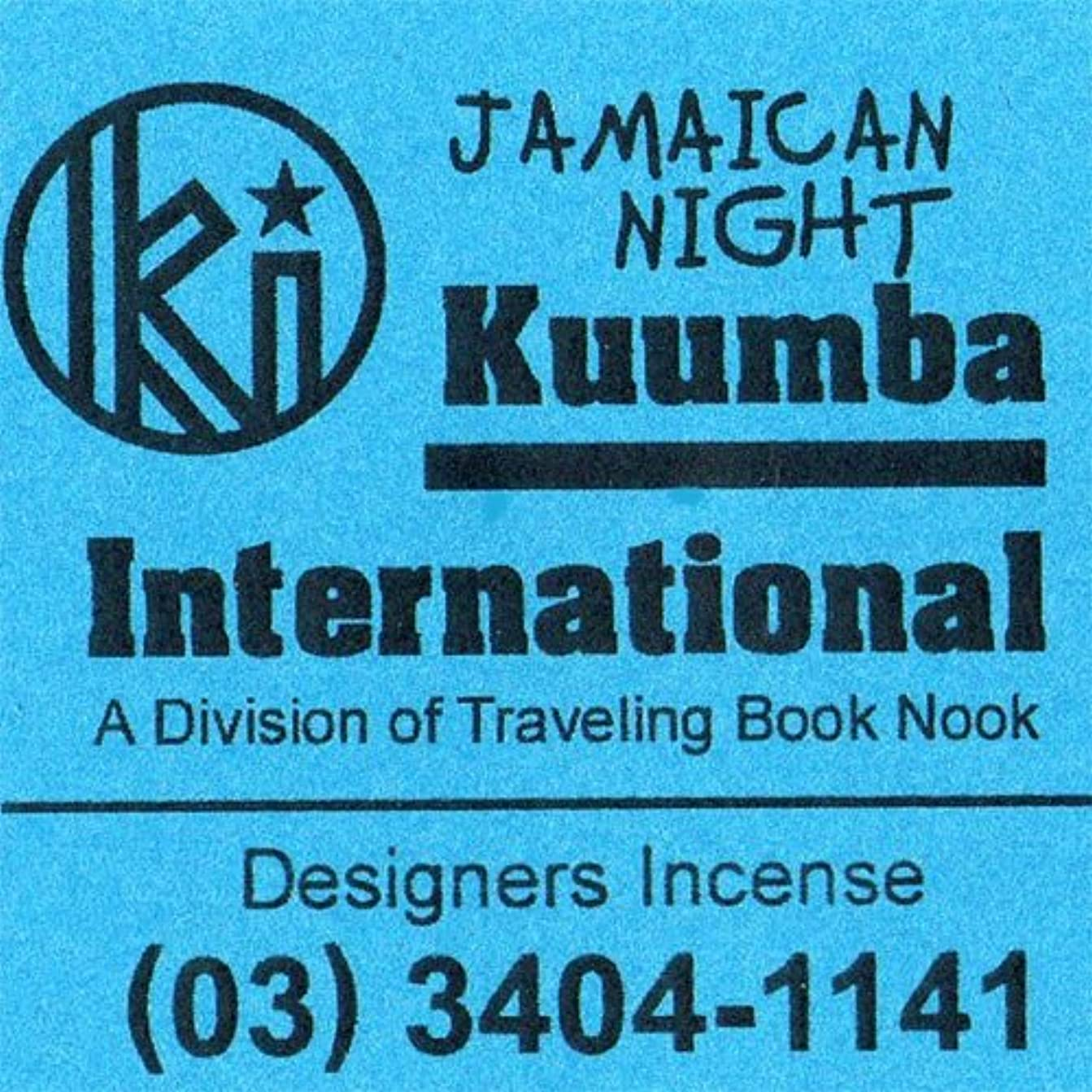 モンクあらゆる種類のロケットKUUMBA / クンバ『incense』(JAMAICAN NIGHT) (Regular size)
