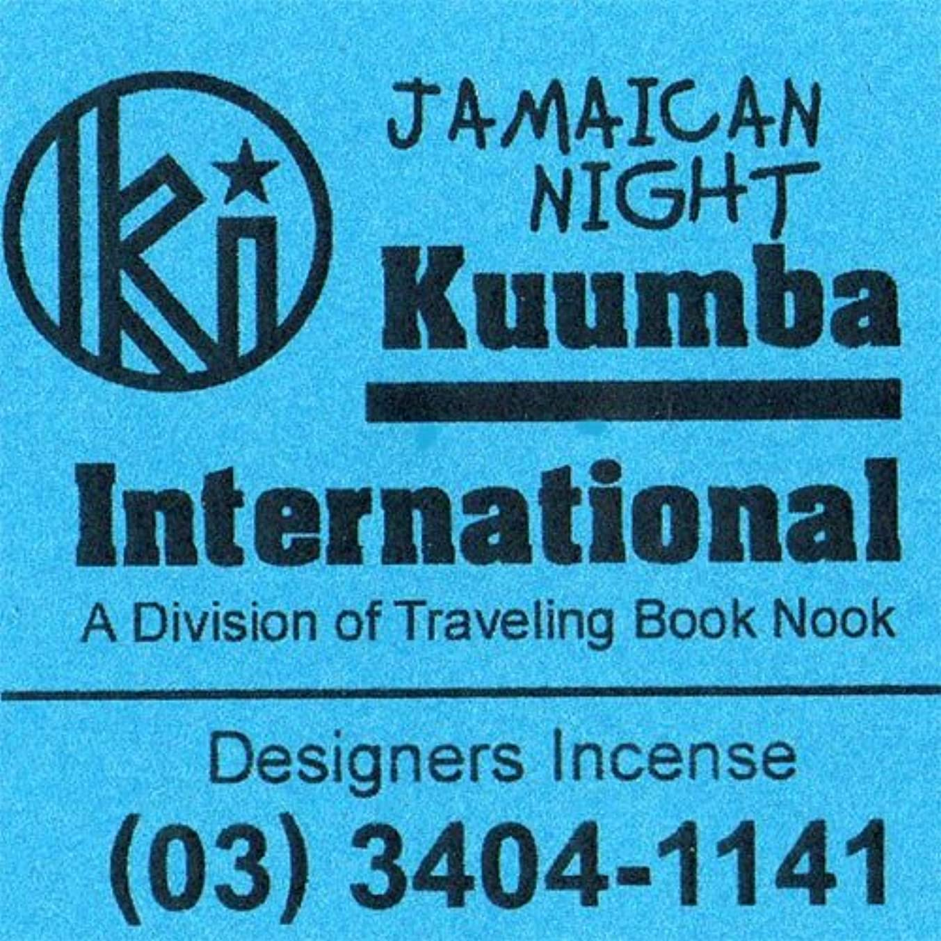 所得切り下げ敬礼KUUMBA / クンバ『incense』(JAMAICAN NIGHT) (Regular size)