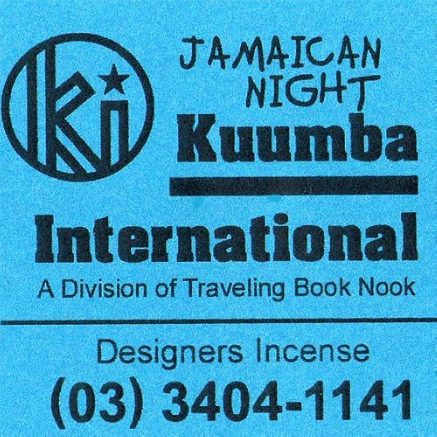 ブラケットエレガント頑固なKUUMBA / クンバ『incense』(JAMAICAN NIGHT) (Regular size)