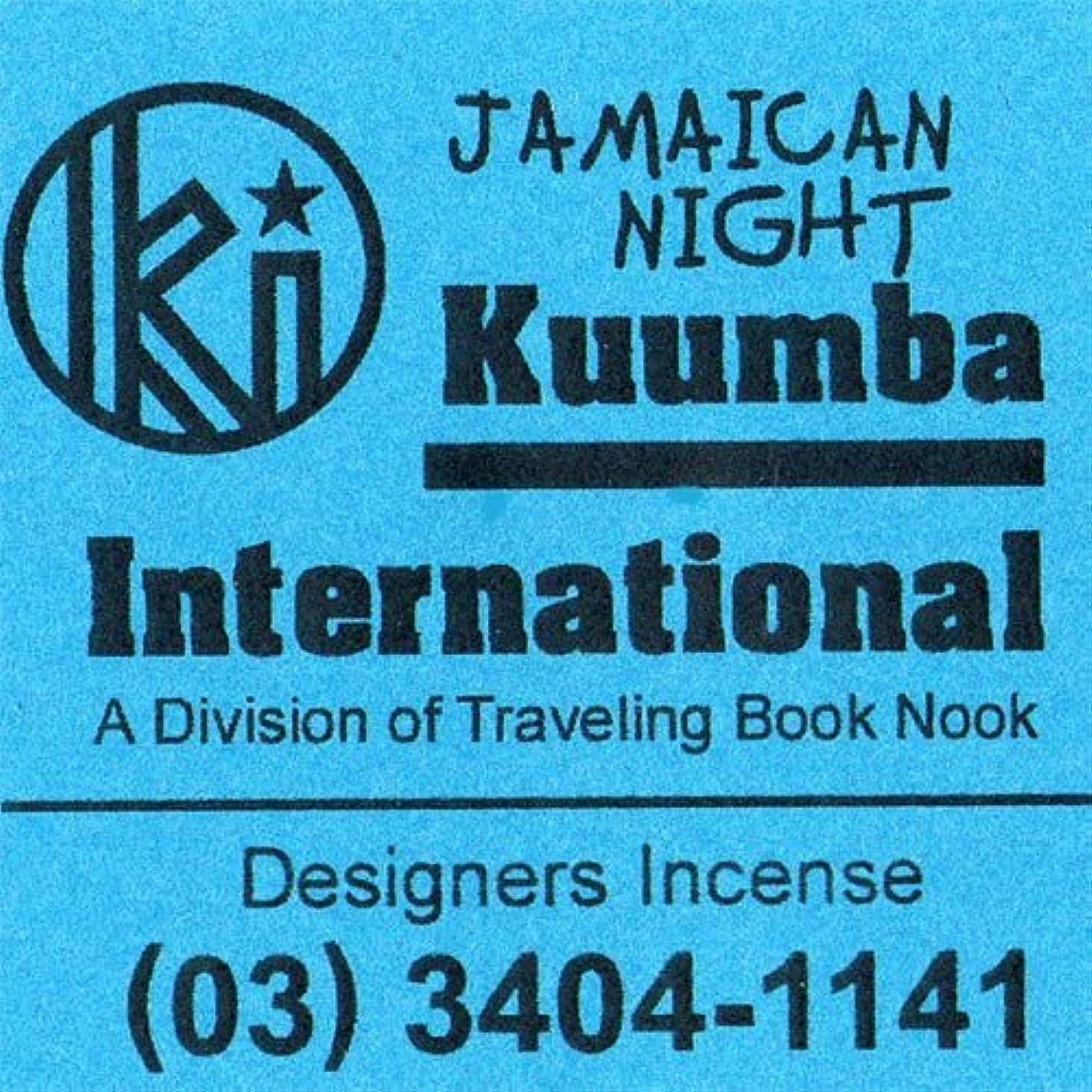 酔ってプラカードテニスKUUMBA / クンバ『incense』(JAMAICAN NIGHT) (Regular size)