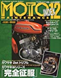 MOTO MAINTENANCE INDEX (モトメンテナンス・インデックス) Vol.12 2009年 10月号 [雑誌]
