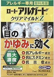 【第2類医薬品】ロートアルガードクリアマイルドZ 13mL ※セルフメディケーション税制対象商品