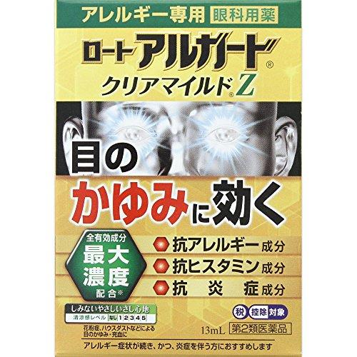 【第2類医薬品】ロートアルガードクリアマイルドZ 13mL ...
