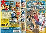 ワンピース ねじまき島の冒険 [VHS] 東映ビデオ