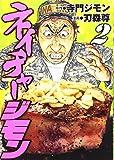 ネイチャージモン(2) (ヤンマガKCスペシャル)