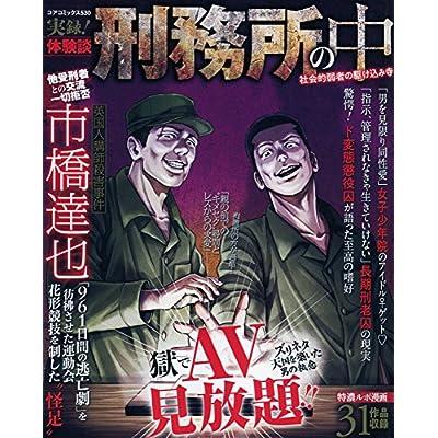 実録! 体験談 刑務所の中 社会的弱者の駆け込み寺 (コアコミックス)