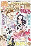 恋愛白書パステル2017年1月号 [雑誌] (ミッシィコミックス恋愛白書パステルシリーズ)
