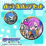 デジモンユニバース アプリモンスターズ バディ缶バッジセット エリ&ドカモン