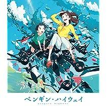 【Amazon.co.jp限定】ペンギン・ハイウェイ Blu-ray スタンダードエディション(缶バッチ付き)
