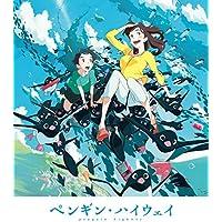 【Amazon.co.jp限定】ペンギン・ハイウェイ Blu-ray スタンダードエディション