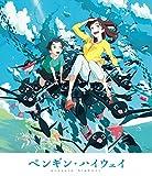 ペンギン・ハイウェイ Blu-ray スタンダードエディション[Blu-ray/ブルーレイ]