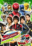 特命戦隊ゴーバスターズ ファイナルライブツアー2013[DVD]