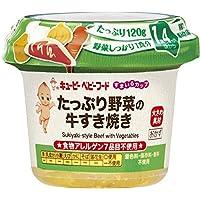 キユーピー すまいるカップ たっぷり野菜の牛すき焼き 120g (1歳4ヵ月頃から)×4個