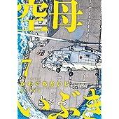 空母いぶき(7) (ビッグコミックス)