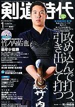 剣道時代 2015年 01月号 [雑誌]