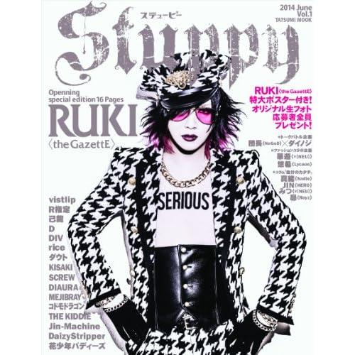 Stuppy 【ステューピー】 (タツミムック)