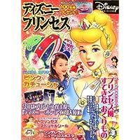 ディズニープリンセス 2008年 06月号 [雑誌]